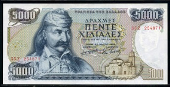 5000 Greek Drachma banknote